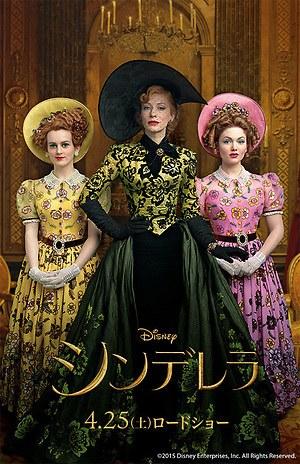 映画『シンデレラ』リリー・ジェームズをヒロインにディズニーが実写化 ...