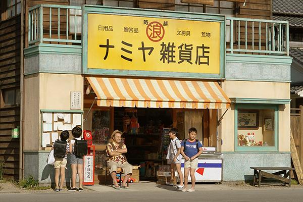 ナミヤ 雑貨 店