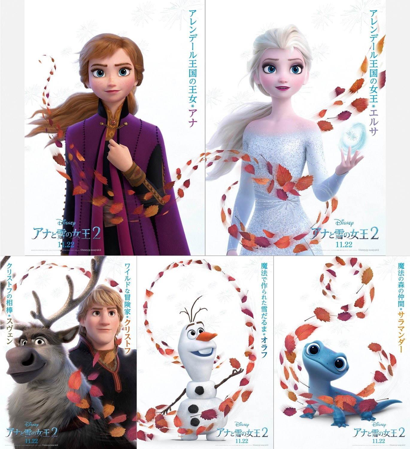 映画 アナと雪の女王2 アナ エルサのwヒロイン再び 制作陣も再集結