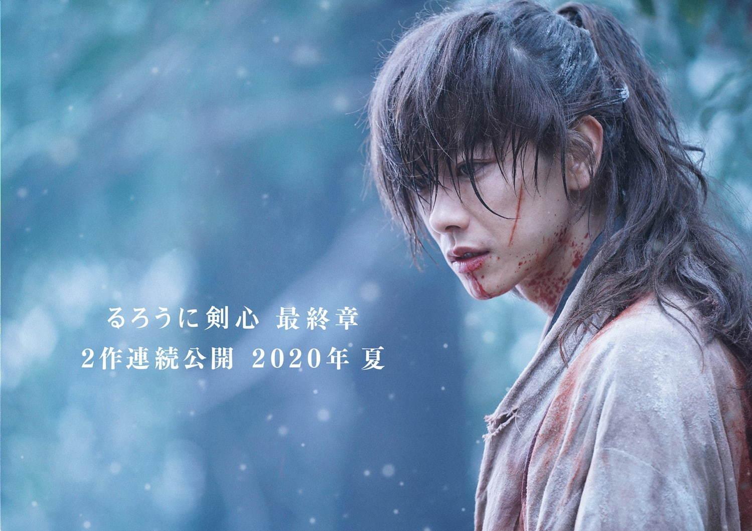 映画 るろうに剣心 最終章 20年夏に2作連続公開へ 佐藤健主演