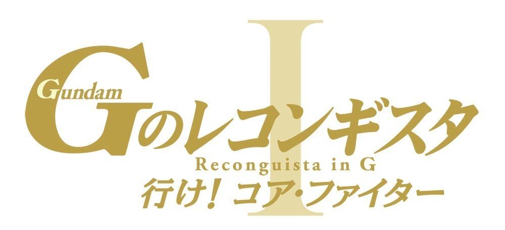 """映画 g レコ """"ニュータイプに挫折した""""富野由悠季が「Gレコ」に込めた願い 「子どもが観て一生に残るものをつくる」【インタビュー】"""