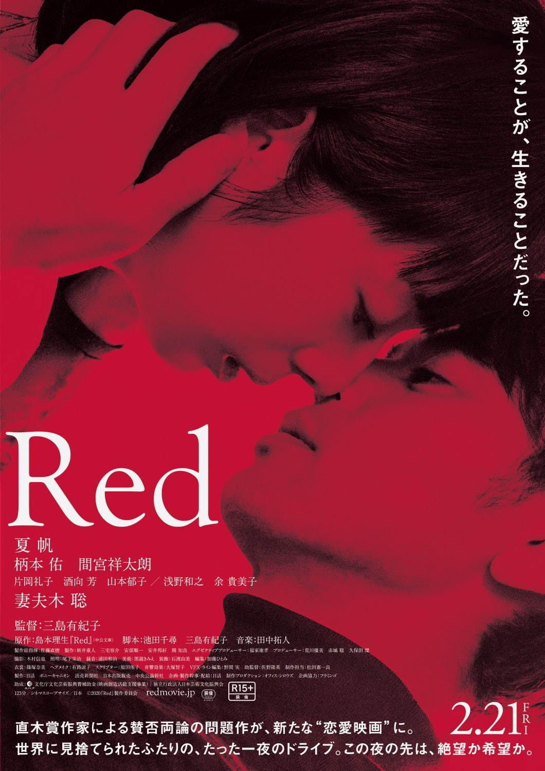 Red - 写真12
