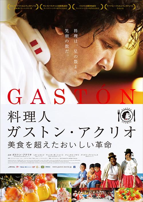 ドキュメンタリー映画『料理人ガストン・アクリオ 美食を超えたおいしい革命』