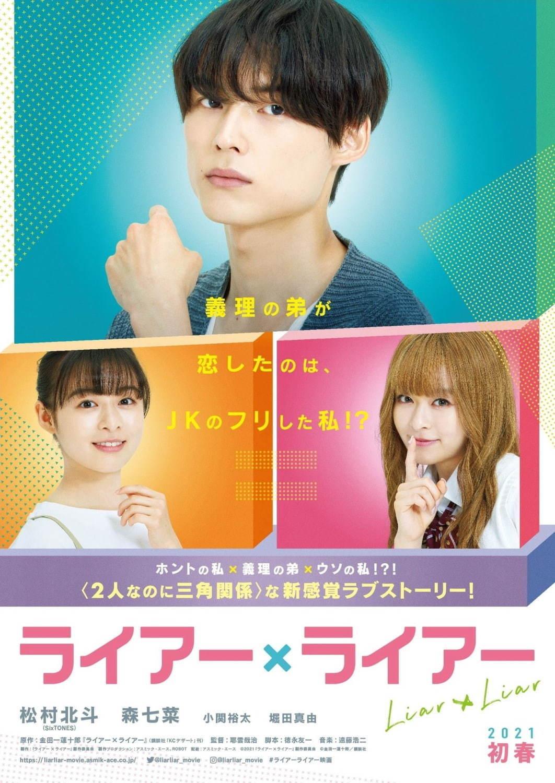 映画『ライアー×ライアー』SixTONESの松村北斗×森七菜W主演、新感覚のラブコメを描く - ファッションプレス