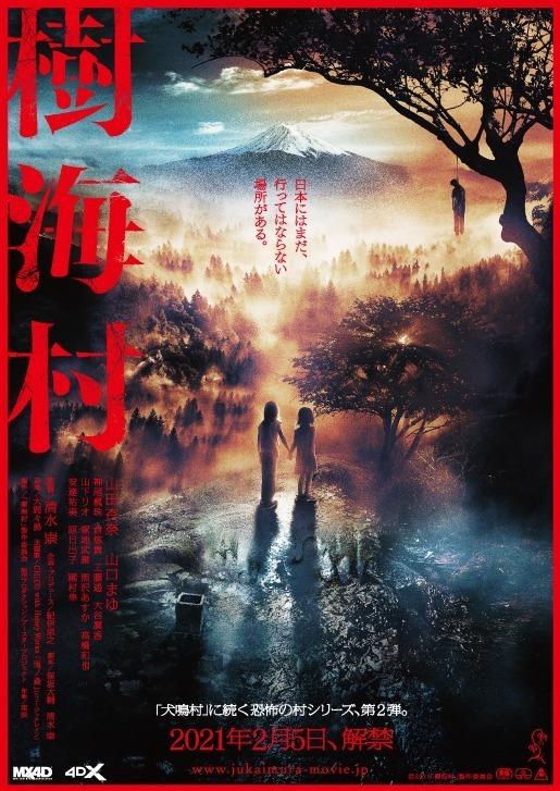 映画 日本 ホラー
