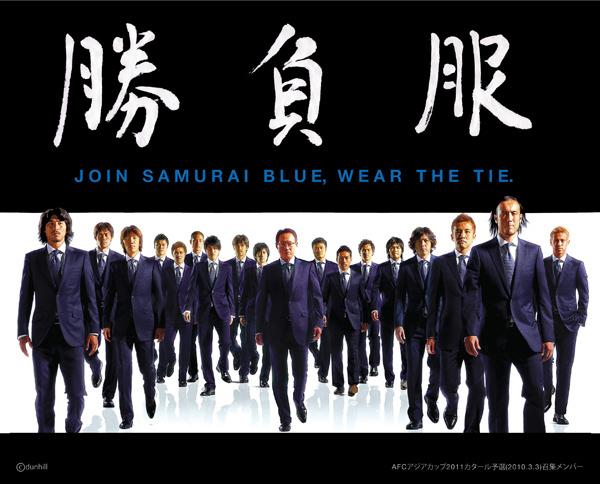 ダンヒル 日本代表オフィシャルスーツ