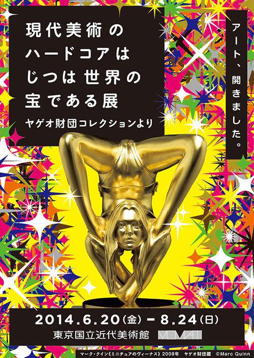 ウォーホル、フランシス・ベーコンなど76点「現代美術のハードコアはじつは世界の宝である展」