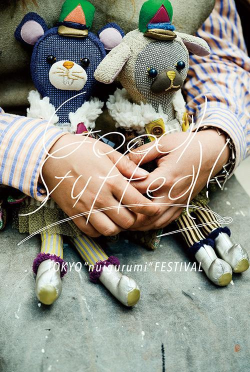 ハンドメイドぬいぐるみ展が東京・原宿で開催 - ボビーダズラーら14組参加、作品販売も