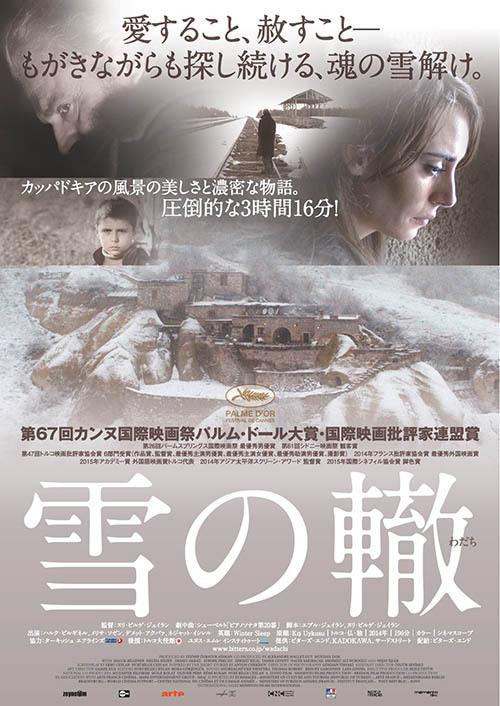 カンヌ映画祭パルム・ドール受賞作『雪の轍』- カッパドキアを舞台に、人間の繊細な心理描く3時間