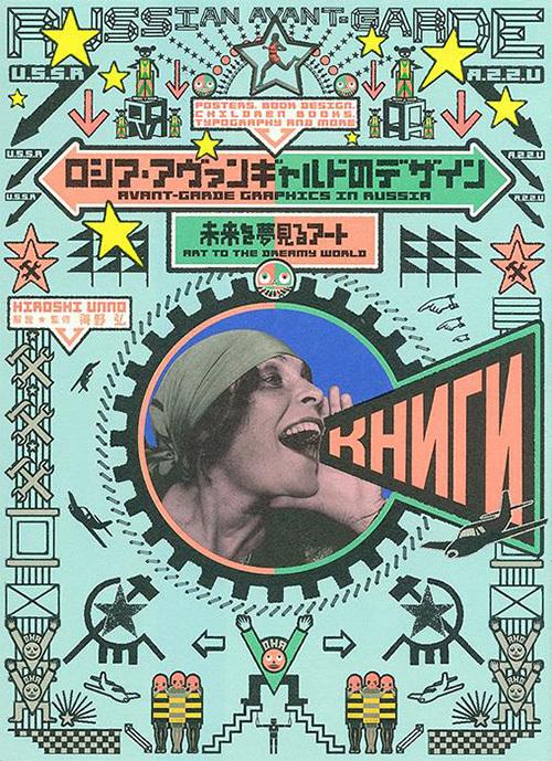書籍「ロシア・アヴァンギャルドのデザイン 未来を夢見るアート」テキスタイルやポスターのデザインなどの写真1