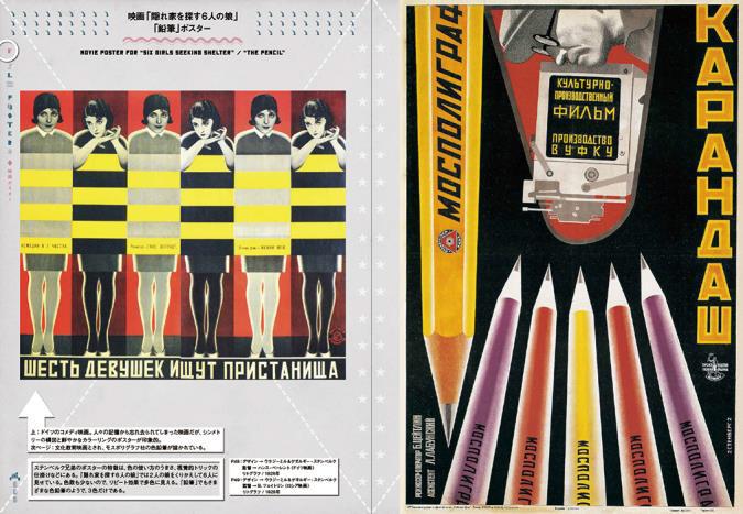 書籍「ロシア・アヴァンギャルドのデザイン 未来を夢見るアート」テキスタイルやポスターのデザインなどの写真2