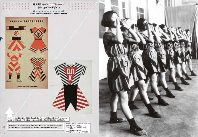 書籍「ロシア・アヴァンギャルドのデザイン 未来を夢見るアート」テキスタイルやポスターのデザインなどの写真5
