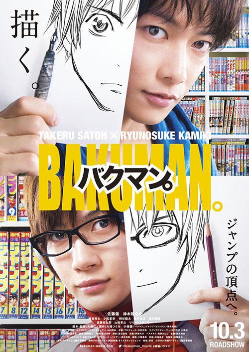 漫画「バクマン。」が実写映画化 - 主人公コンビは佐藤健&神木隆之介