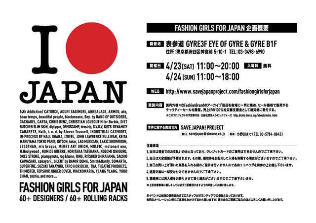 人気ブランドのアイテムが支援金に - チャリティーセール「FASHION GIRLS FOR JAPAN」開催