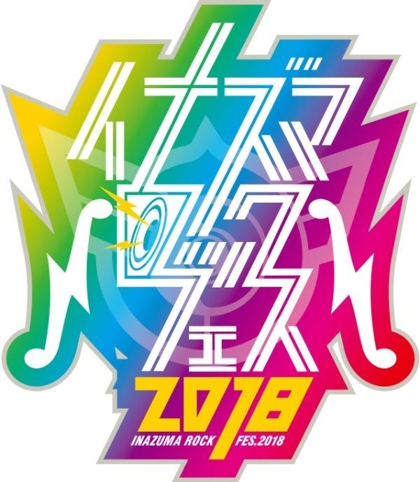 「イナズマロック フェス 2018」滋賀で開催