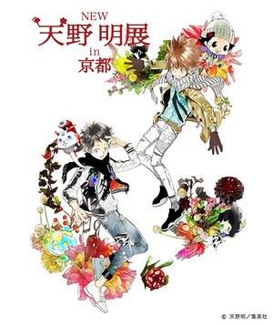 漫画家 天野明の原画展が京都で ヒットマンreborn サイコパスなどのイラストや限定映像公開 ファッションプレス