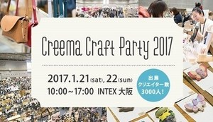 W300 creemacraftparty2017 01