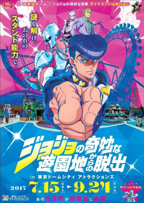 「リアル脱出ゲーム」×『ジョジョの奇妙な冒険』東京ドームシティとひらかたパークで謎解きイベント