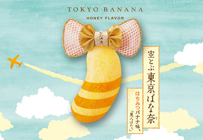 羽田空港限定「空とぶ東京ばな奈 はちみつバナナ味」