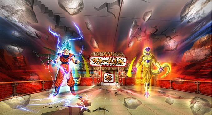 『ドラゴンボール』の世界を体験できる「ドラゴンボール天下一武道祭」池袋サンシャインシティにて