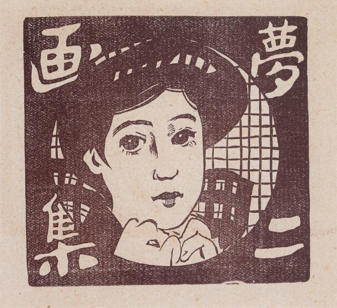 ã夢äºç»é æ¥ã®å·»ãæçµµ  ææ²»42(1909)å¹´