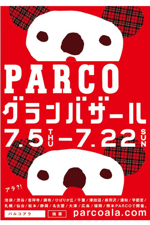 半期に1度のチャンス到来!パルコ夏のグランバザールが2012年7月5日(木)から全国一斉スタート-画像1