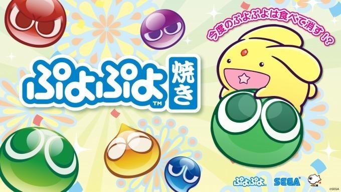 ぷよぷよ焼き人気ゲームぷよぷよのキャラクターが焼き菓子