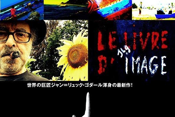ジャン=リュック・ゴダール監督映画『イメージの本』19年GWに公開へ ...