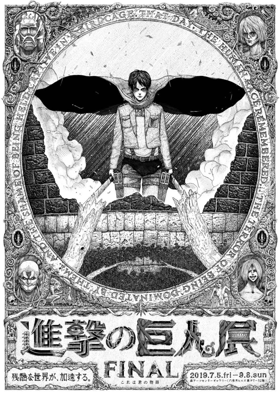"""進撃の巨人展 FINAL」大阪・ひらかたパークで、5年ぶりの原画展""""最後 ..."""