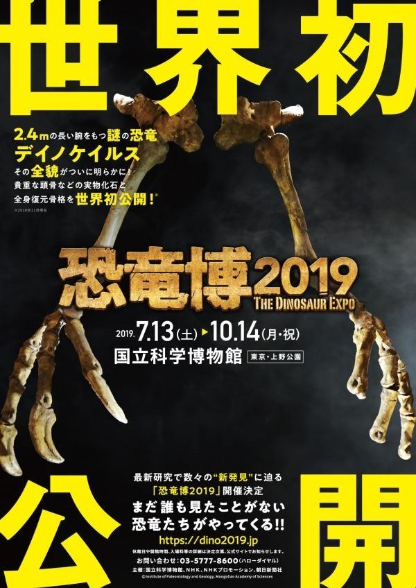 """国立科学博物館で「恐竜展2019」 """"謎の恐竜""""デイノケイルス全貌初公開、最新の恐竜生物学も - 写真1"""