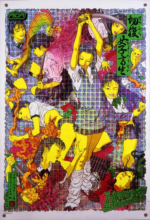 会田 誠 《切腹女子高生》 2002年 透明フィルムに出力、ホログラムフィルム、アクリル絵具