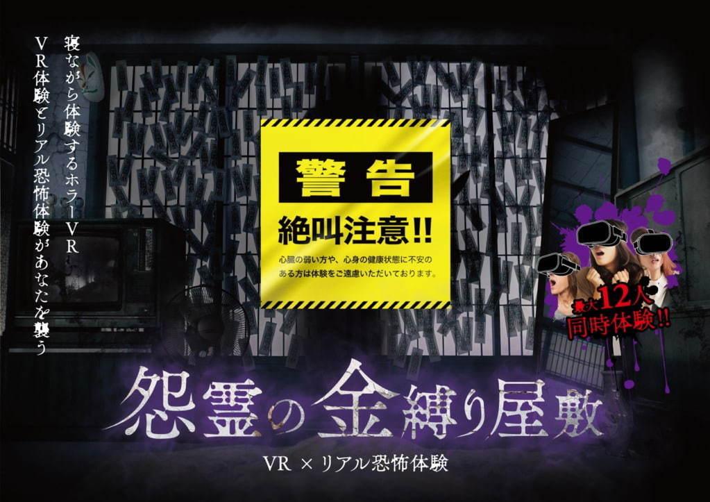 """ひらかたパーク「怨霊の金縛り屋敷 VR×リアル恐怖体験」VRで""""ド接近""""ホラー体験"""