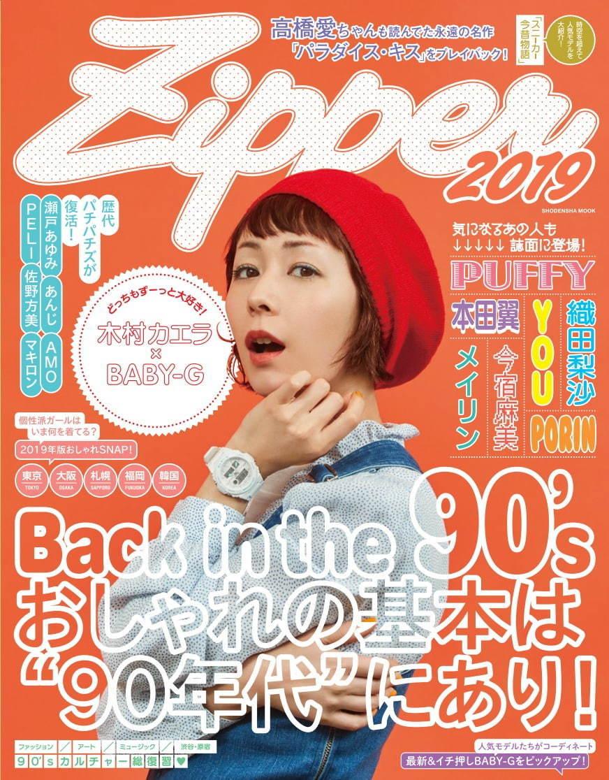 ファッション誌『Zipper』1号限定で復刊、歴代パチパチズ登場