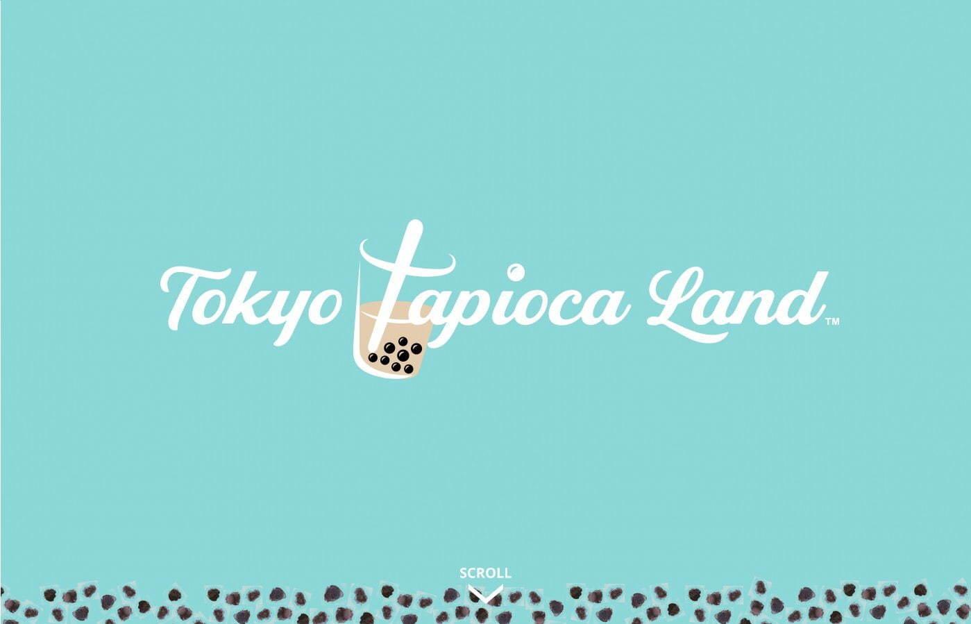 タピオカテーマパーク「東京タピオカランド」原宿に限定オープン、人気店が集結&多彩なフォトスポット - 写真1