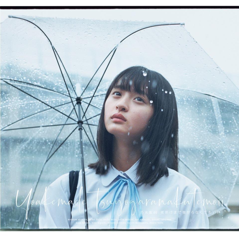 写真2/19|乃木坂46の新曲「夜明けまで強がらなくてもいい