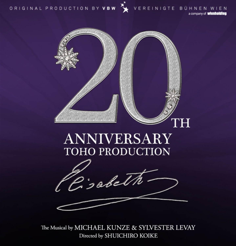 全公演中止】東宝版「エリザベート」ミュージカルが2020年に東京・大阪 ...