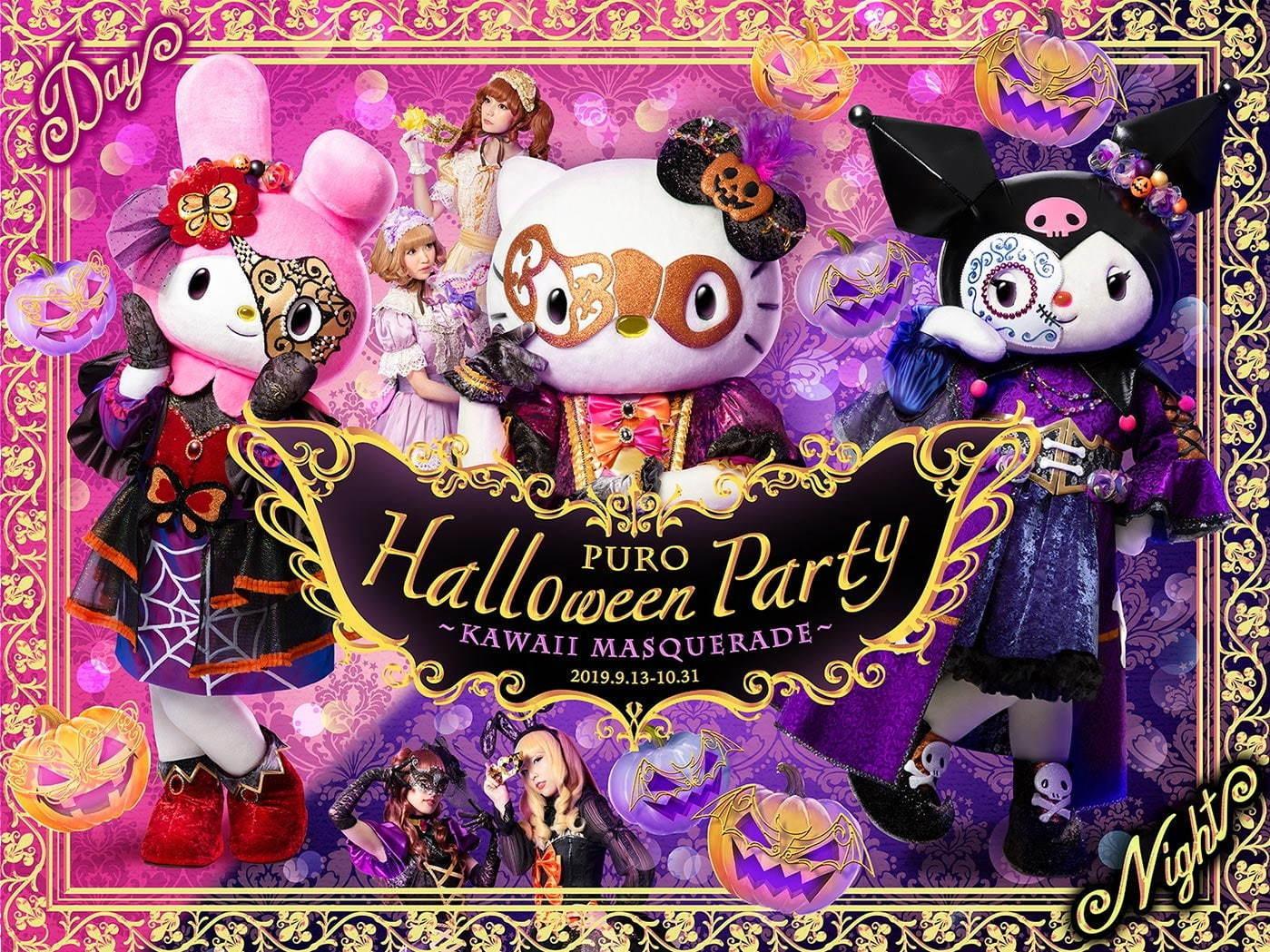 """サンリオピューロランドのハロウィンイベント2019は""""仮面""""がテーマ、仮面舞踏会パレードや限定グッズ - 写真1"""