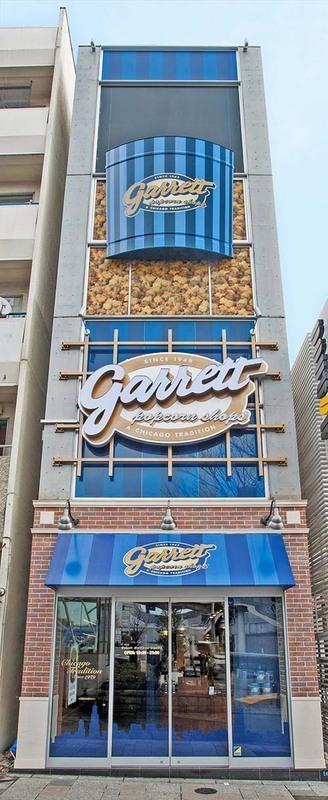 シカゴ発プチ贅沢なポップコーン「ギャレット ポップコーン」が日本初上陸 - 原宿に来春オープン - 外観イメージ