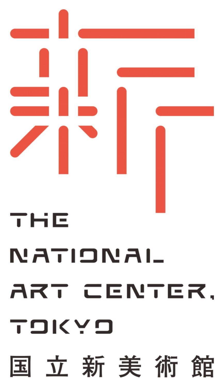 国立新美術館ロゴ( 制作: 佐藤可士和)