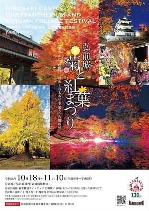 「弘前城 菊と紅葉まつり」青森・弘前公園で、1,000本の楓&2600本の桜のライトアップも 画像2