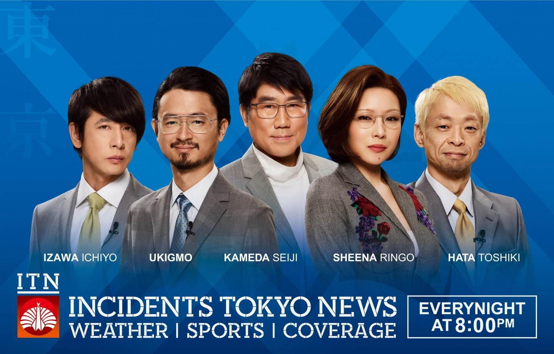 東京事変が新作EP『ニュース』リリース、5人が1曲ずつ作曲を担当した全 ...
