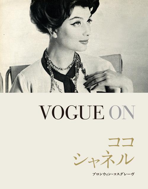 活躍当時のVOGUEによる写真やイラストでシャネルの生涯を辿る「VOGUE ON ココ・シャネル」発売-画像1