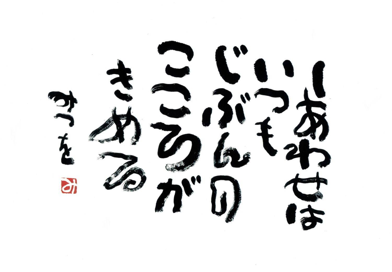 詩人・相田みつをの最大規模展覧会が大分で、代表作「にんげんだもの ...