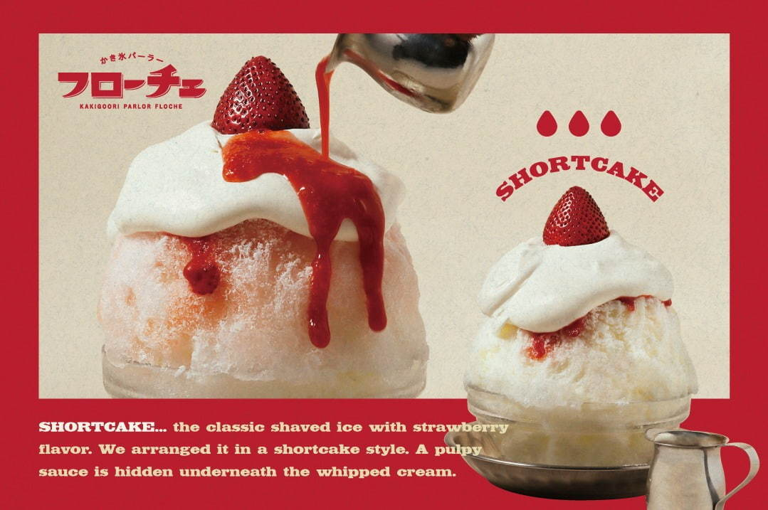 <かき氷パーラー フローチェ>パティシエが作るケーキのようなかき氷
