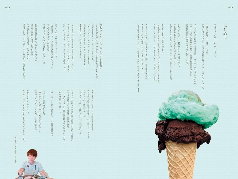 写真4/6 『チョコミント本』歴代スイーツ図鑑やカフェデザート比較 ...