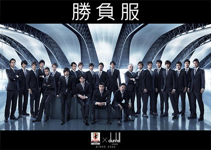 サッカー日本代表 2013年公式スーツ