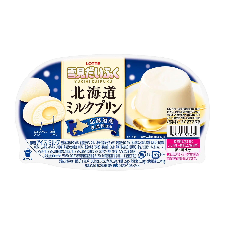 <ロッテ>「雪見だいふく北海道ミルクプリン」