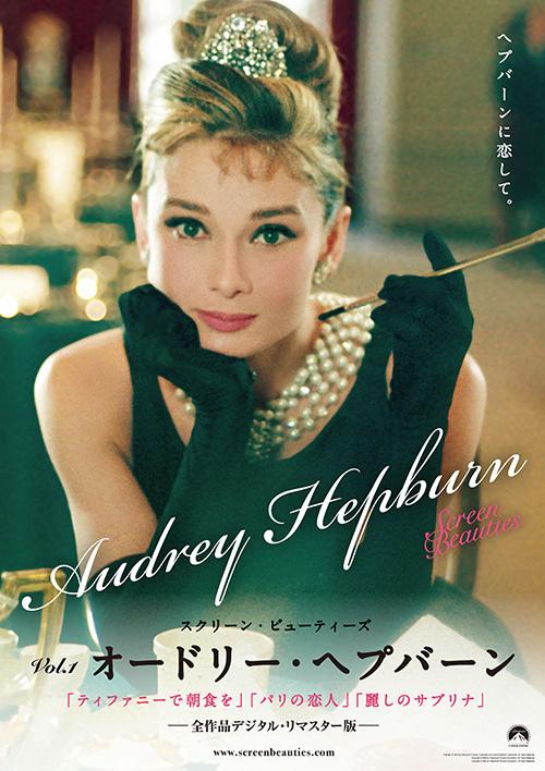 オードリー・ヘプバーン主演作がデジタル・リマスター版で蘇る「ティファニーで朝食を」など