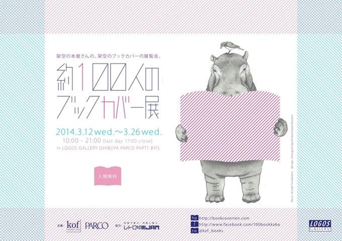 渋谷パルコで「ブックカバー展」開催、老若男女プロからアマチュアまで100人が自由な発想でデザイン